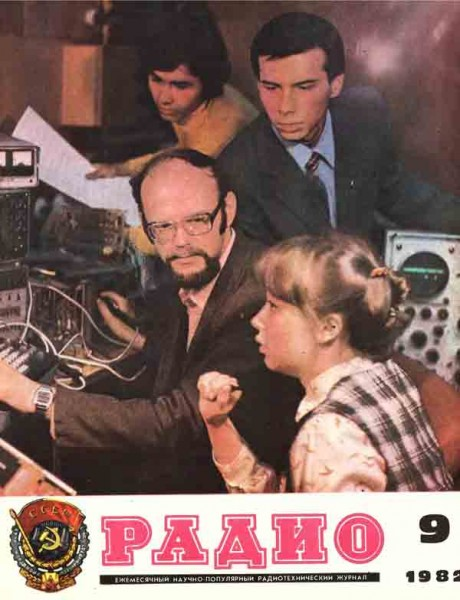 журнал Радио 1982 №9