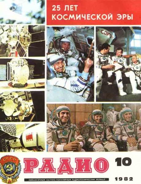 журнал Радио 1982 №10