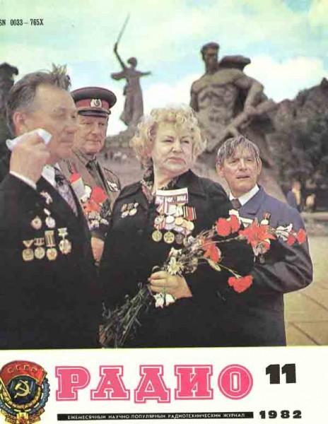 журнал Радио 1982 №11