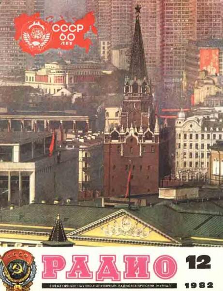 журнал Радио 1982 №12