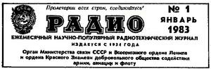 журнал Радио 1983 №1