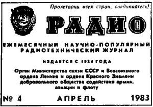 журнал Радио 1983 №4
