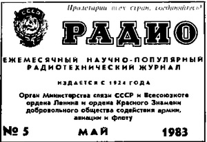 журнал Радио 1983 №5
