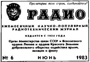 журнал Радио 1983 №6
