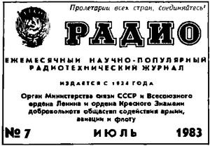 журнал Радио 1983 №7