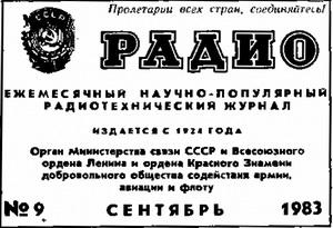 журнал Радио 1983 №9