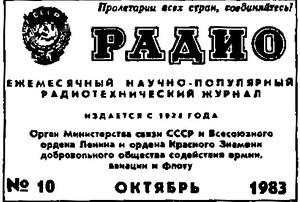 журнал Радио 1983 №10