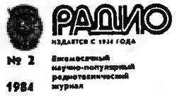 журнал Радио 1983 №2