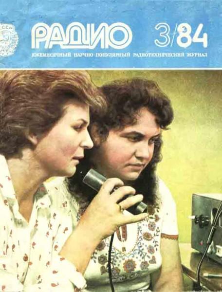 журнал Радио 1983 №3