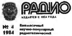 журнал Радио 1984 №4