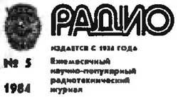 журнал Радио 1984 №5