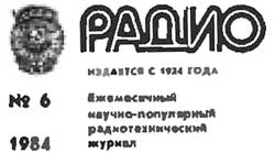 журнал Радио 1984 №6