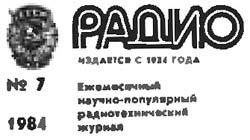 журнал Радио 1984 №7