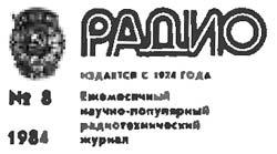 журнал Радио 1984 №8