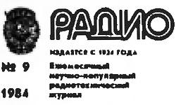 журнал Радио 1984 №9