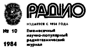 журнал Радио 1984 №10