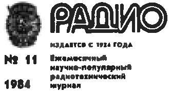 журнал Радио 1984 №11