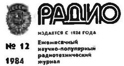 журнал Радио 1984 №12