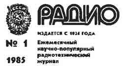 журнал Радио 1985 №1