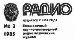 журнал Радио 1985 №2
