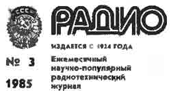 журнал Радио 1985 №3