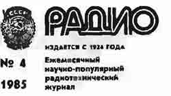 журнал Радио 1985 №4