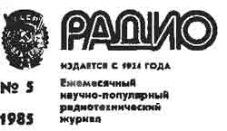 журнал Радио 1985 №5