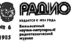 журнал Радио 1985 №6