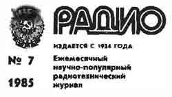 журнал Радио 1985 №7