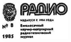 журнал Радио 1985 №8