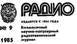 журнал Радио 1985 №9