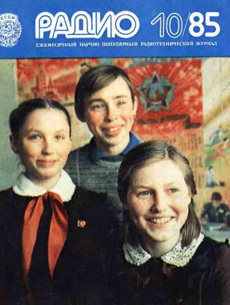 журнал Радио 1985 №10
