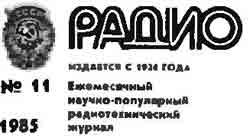 журнал Радио 1985 №11