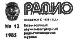 журнал Радио 1985 №12