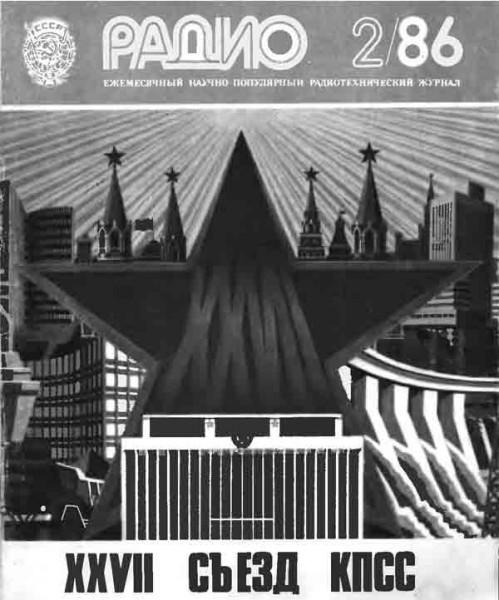 журнал Радио 1986 №2