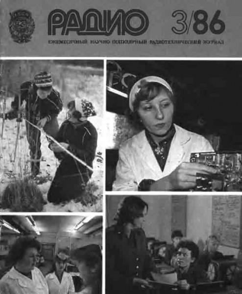 журнал Радио 1986 №3