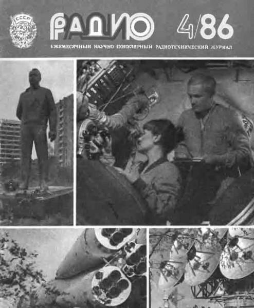 журнал Радио 1986 №4
