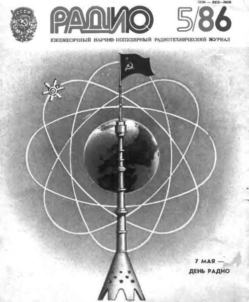 журнал Радио 1986 №5