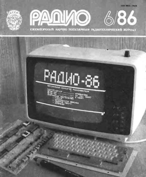 журнал Радио 1986 №6