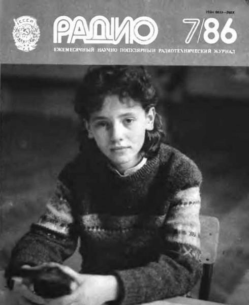 журнал Радио 1986 №7