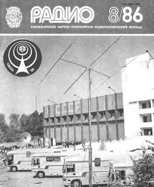 журнал Радио 1986 №8