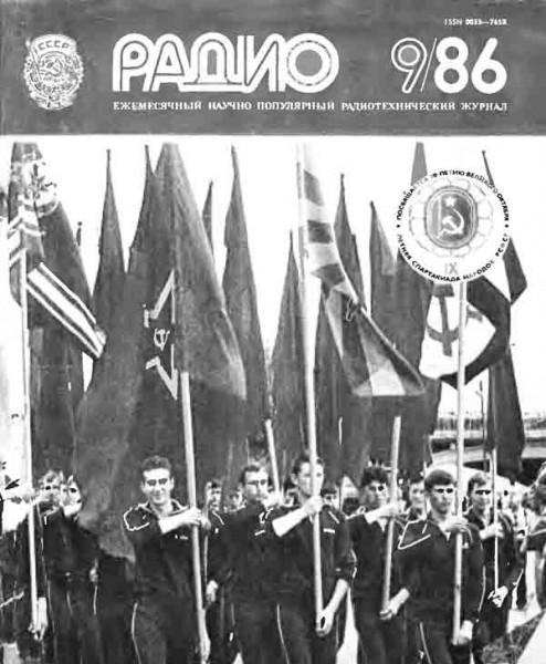журнал Радио 1986 №9