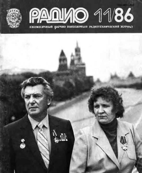 журнал Радио 1986 №11