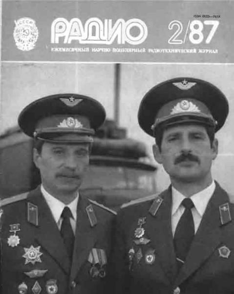 журнал Радио 1987 №2