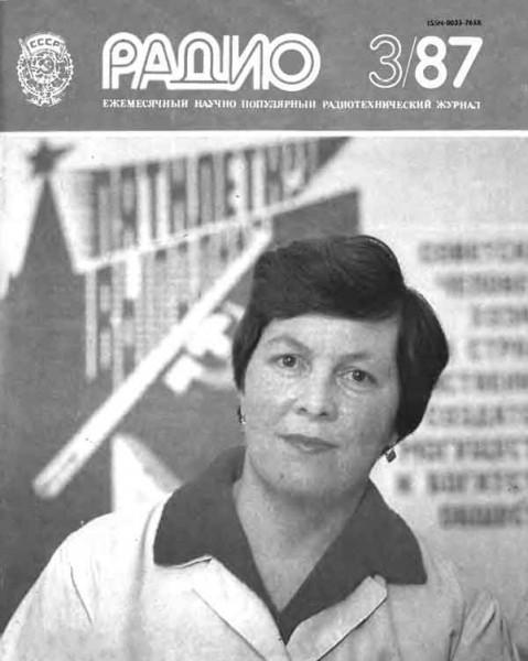 журнал Радио 1987 №3