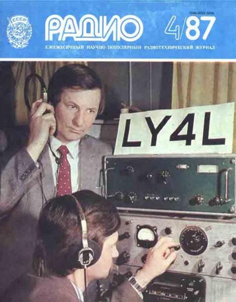 журнал Радио 1987 №4