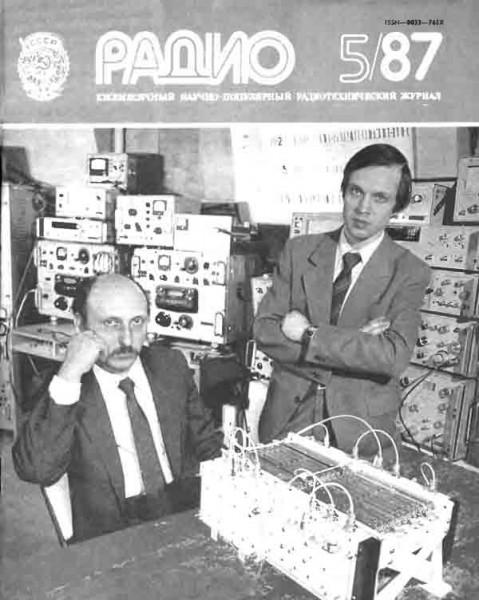 журнал Радио 1987 №5