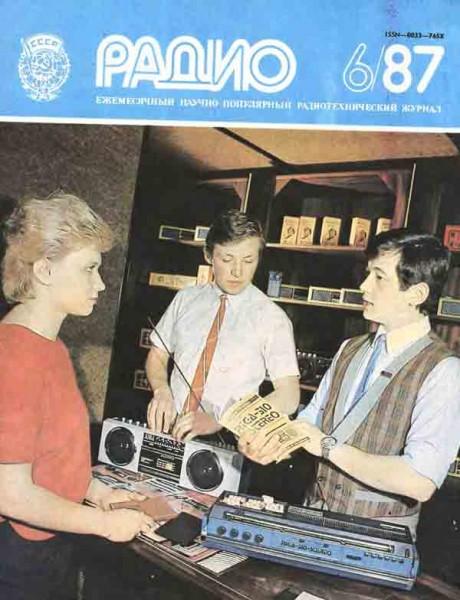 журнал Радио 1987 №6