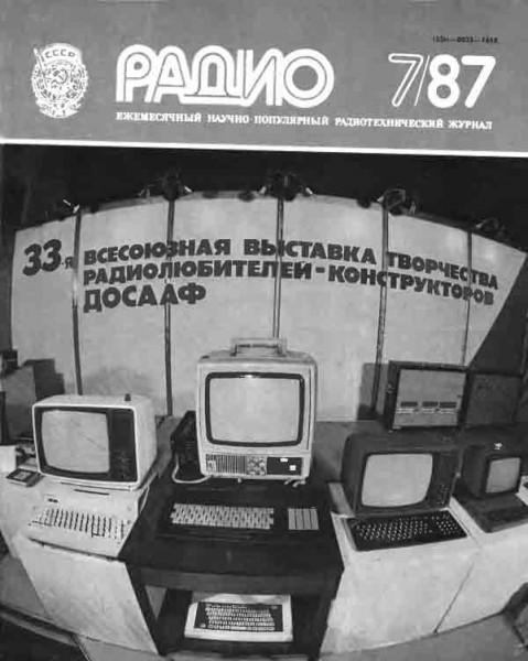 журнал Радио 1987 №7