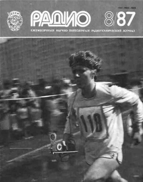 журнал Радио 1987 №8